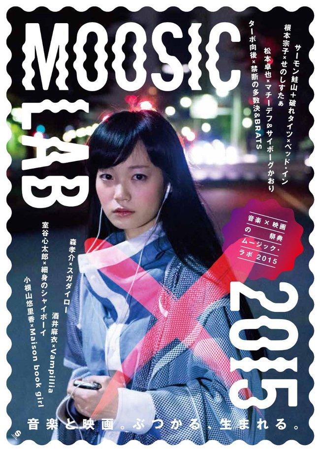 MOOSIC LAB 2015公式ポスター(モデル:佐藤玲(りょう)) (c)SPOTTED PRODUCTIONS
