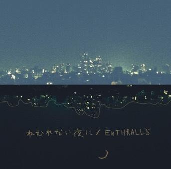 EP『ねむれない夜に』