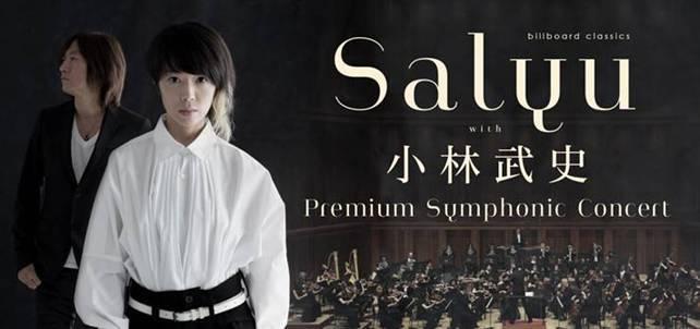 「billboard classics Salyu with 小林武史 PREMIUM SYMPHONIC CONCERT」