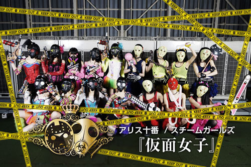 『music.jp』でコラボ企画を実施中の仮面女子 (okmusic UP\'s)