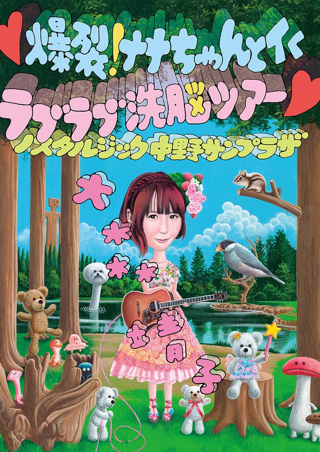 DVD『♡爆裂!ナナちゃんとイく ラブラブ洗脳ツアー♡~ノスタルジック中野サンプラザ~』