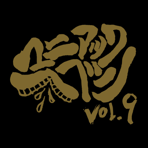 「マニアックヘブンVol.9」ロゴ