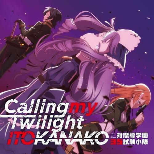 いとうかなこ「Calling my Twilight」ジャケット画像 (C)2015 柳実冬貴・切符/KADOKAWA/対魔導学園35製作委員会