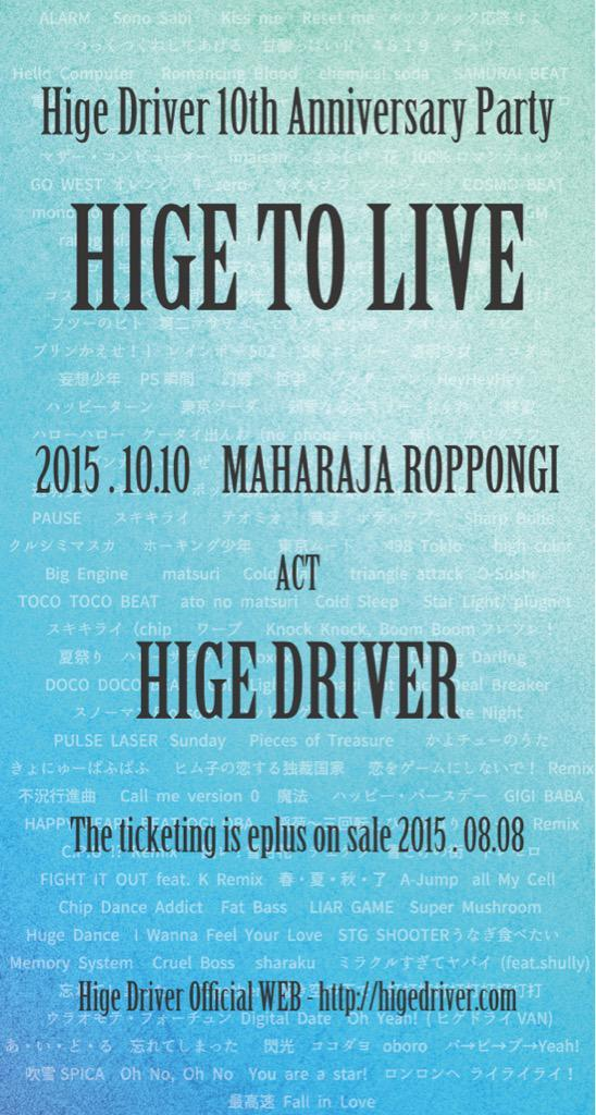 Hige Driver 10th Anniversary Party 『HIGE TO LIVE』