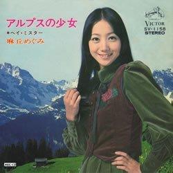 麻丘めぐみ「アルプスの少女」のジャケット写真