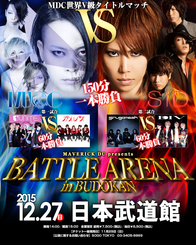「BATTLE ARENA in BUDOKAN」