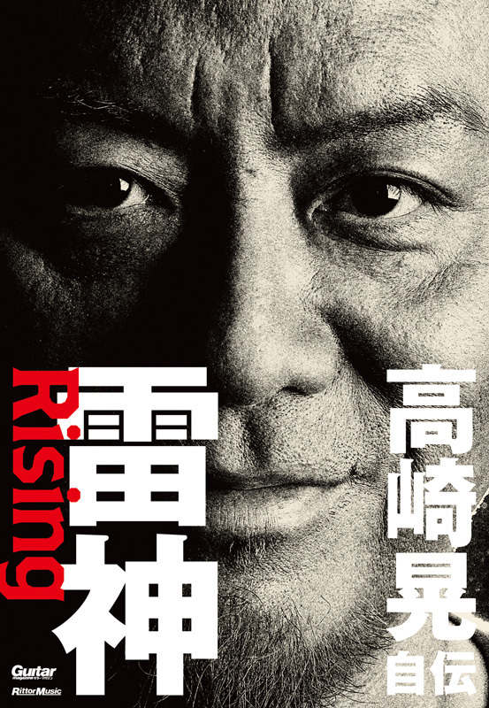 『雷神〜Rising 高崎晃 自伝』