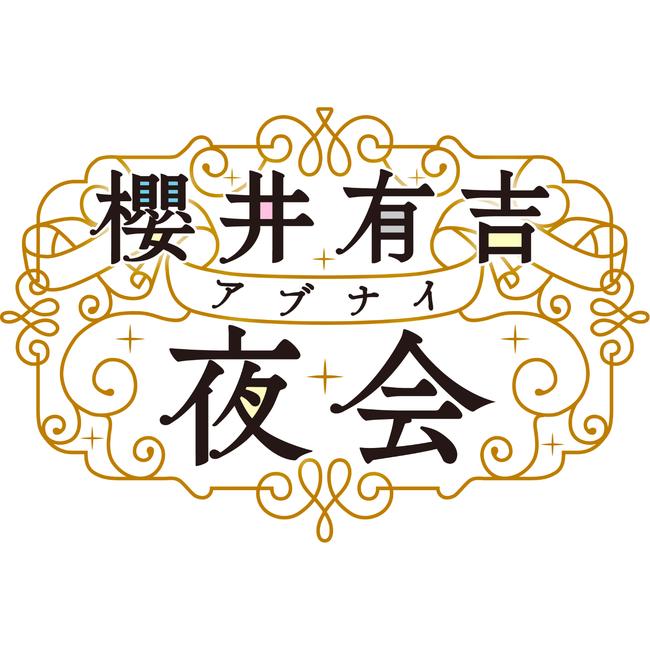 「櫻井有吉アブナイ夜会」番組ロゴ (c)TBS