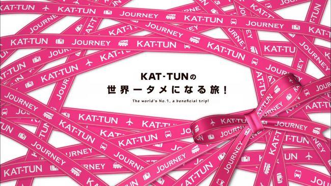「KAT-TUNの世界一タメになる旅!」 (c)TBS