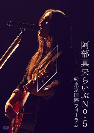 DVD 『阿部真央らいぶNo.5@東京国際フォーラム』 (okmusic UP\'s)
