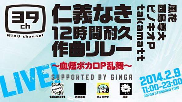 『仁義なき12時間耐久作曲リレー〜血煙ボカロP乱舞〜 supported by GINGA』 (okmusic UP\'s)