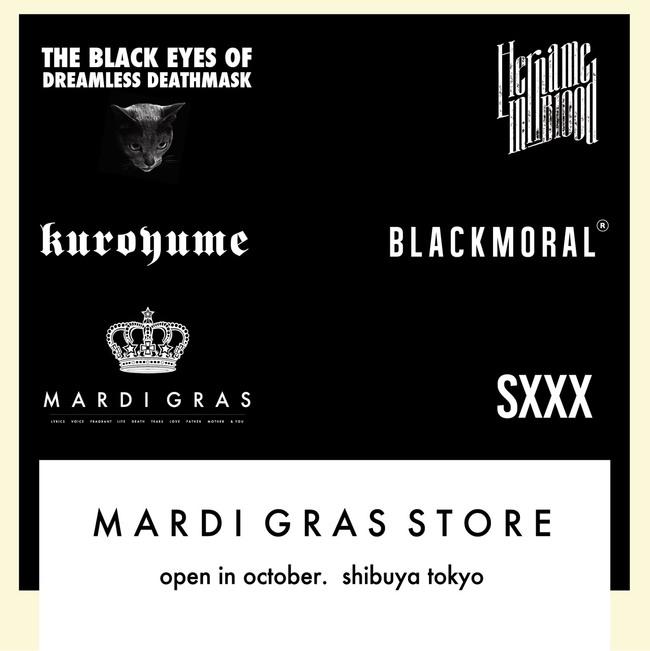 「MARDI GRAS STORE」取り扱いブランド