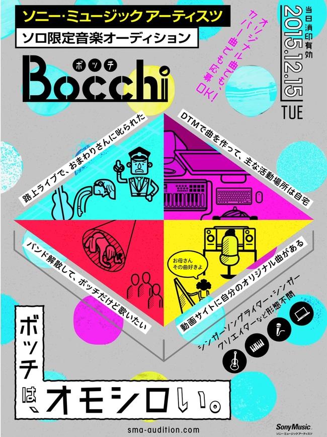 音楽オーディション『Bocchi』