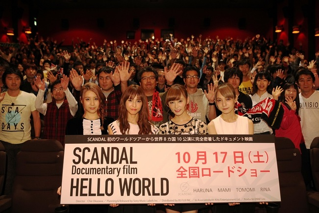 "映画『SCANDAL ""Documentary film「HELLO WORLD」""』公開初日の舞台挨拶"