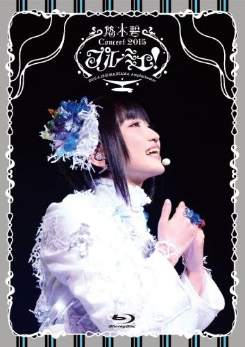 「悠木碧 1st Concert Blu-ray「プルミエ!」@舞浜アンフィシアター」Blu-rayジャケット画像