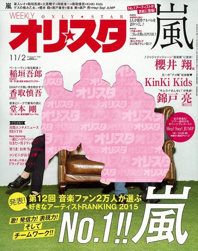 2015年10月23日(金)に発売となる「オリ★スタ」表紙