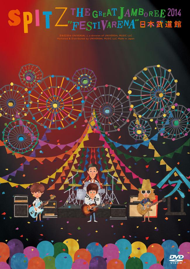 "Blu-ray&DVD『THE GREAT JAMBOREE 2014 ""FESTIVARENA"" 日本武道館』"