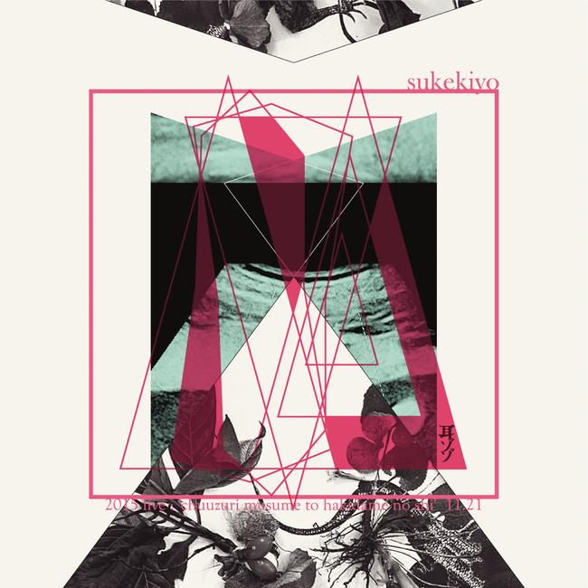 シングル「耳ゾゾ」<2015年11月21日(土) 大阪府・御堂会館公演対象>