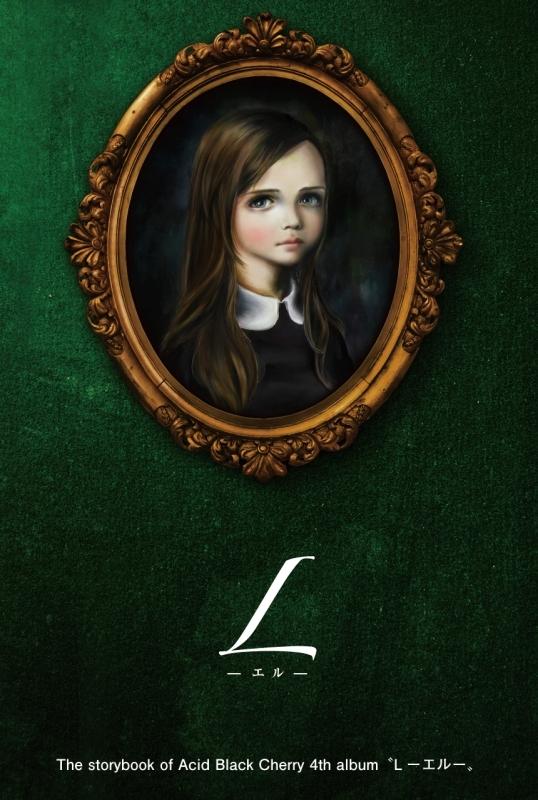 「泣ける」と話題を呼んでいるAcid Black Cherryのストーリーブック「L-エル-」