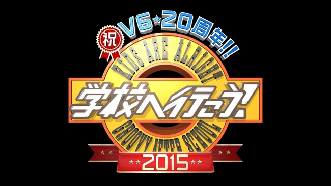 11月3日(火・祝)よる7時からTBS系にて放送される「学校へ行こう!2015」 (C)TBS