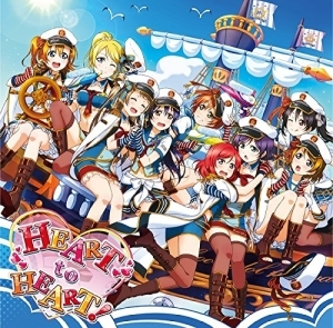 μ's「HEART to HEART!」ジャケット画像 (C)2013 プロジェクトラブライブ! (C)KLabGames (C)bushiroad All Rights Reserved.
