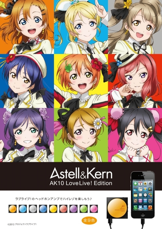 「ラブライブ!」とコラボを行った、「Astell&Kern AK10 ラブライブ!エディション」 (C)2013 プロジェクトラブライブ!