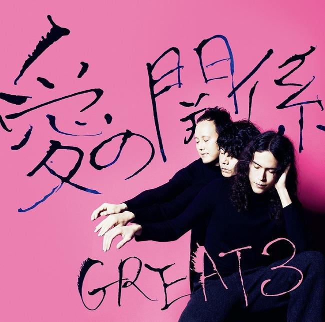 GREAT3、ニューアルバム『愛の関係』は彼らの感性が光るタイトルが並ぶ!