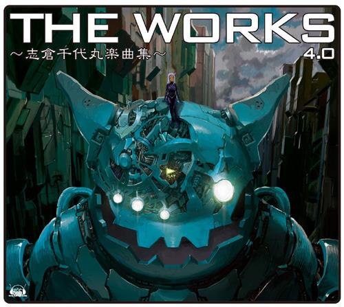 『THE WORKS〜志倉千代丸楽曲集〜 4.0』ジャケット画像 (c)ListenJapan