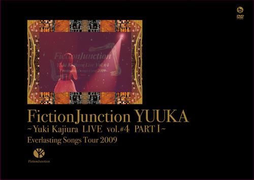 「FictionJunction YUUKA 〜Yuki Kajiura LIVE Vol.#4 PART1〜」初回盤ジャケット画像 (c)ListenJapan