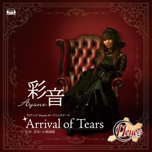 彩音「Arrival of Tears」限定盤ジャケット画像 (C)Lass・虹校考現学部 2009