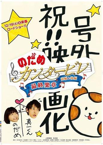 映画化でついに最終章を迎える「のだめカンタービレ」 (c)Listen Japan