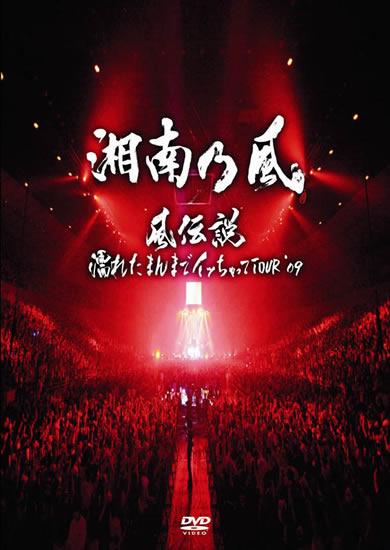 湘南乃風 2nd LIVE DVD「風伝説 〜濡れたまんまでイッちゃってTOUR'09〜」 (c)Listen Japan