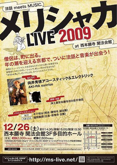 向井秀徳出演!京都西本願寺にて「法話 meets MUSIC」がテーマのイベント開催決定 (c)Listen Japan