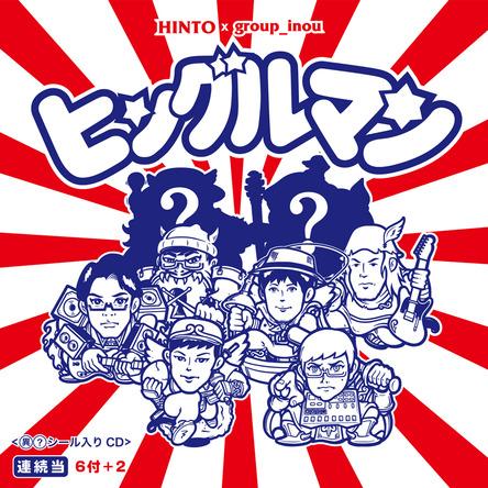 スプリットシングル「HINTO×group_inou」 (okmusic UP\'s)