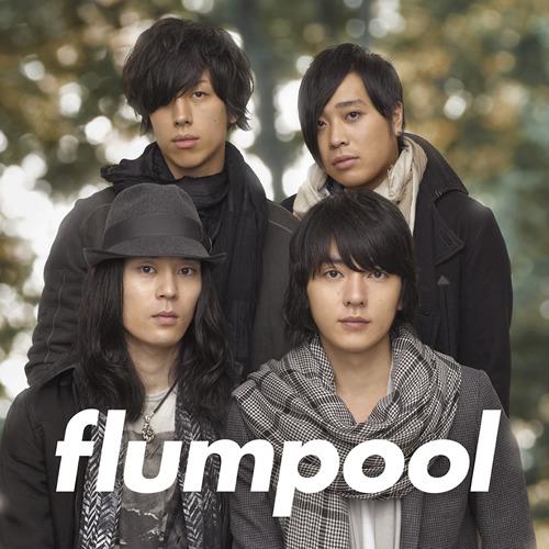 flumpoolの最新シングル『見つめていたい』(au「LISMO」CMソング) (c)Listn Japan