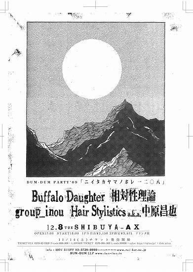 Buffalo Daughter/相対性理論/group_inou/Hair Stylisticsら渋谷AXでガチバトル (c)Listen Japan