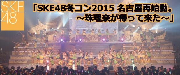 「SKE48冬コン2015 名古屋再始動。●珠理奈が帰って来た●」ライブ・ビューイング (c)AKS