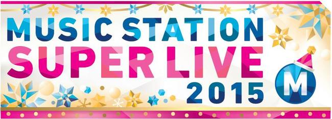 ミュージックステーションスーパーライブ2015ロゴ (c)テレビ朝日