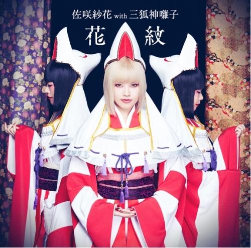 佐咲紗花 with 三狐神囃子「花紋」アーティスト盤ジャケット