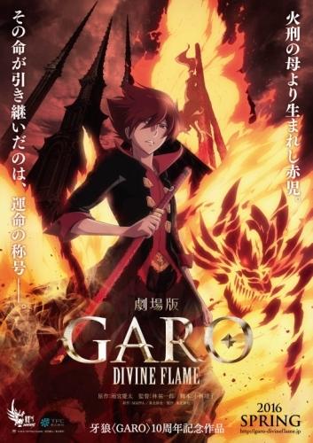 劇場版『牙狼<GARO>-DIVINE FLAME-』ポスタービジュアル