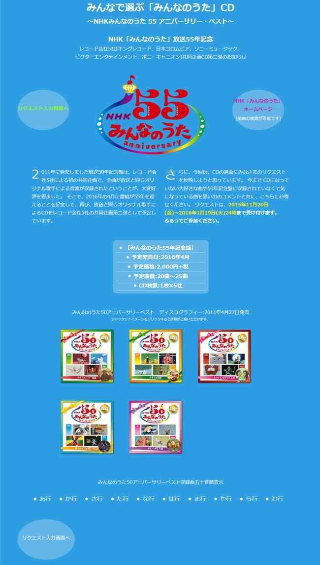 NHK「みんなのうた」リクエストフォーム