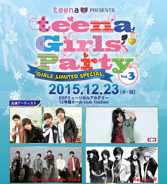 「teena Girls' Party Vol.3-GIRLS' LIMITED SPECIAL-」