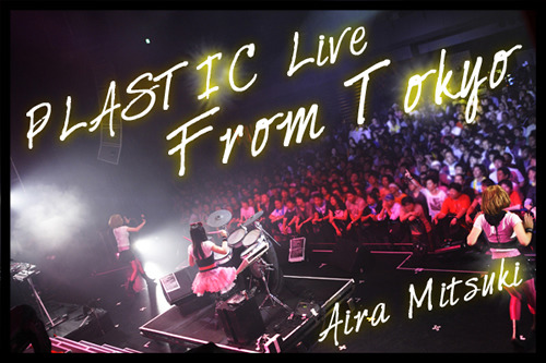 Aira Mitsuki、初のライブ音源をmixiで先行配信 (c)Listen Japan