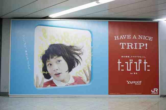 サービス「たびぴた」JR渋谷駅構内広告(アフター)