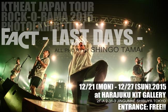 写真展「FACT-Last Days- all photo by shingo tamai」