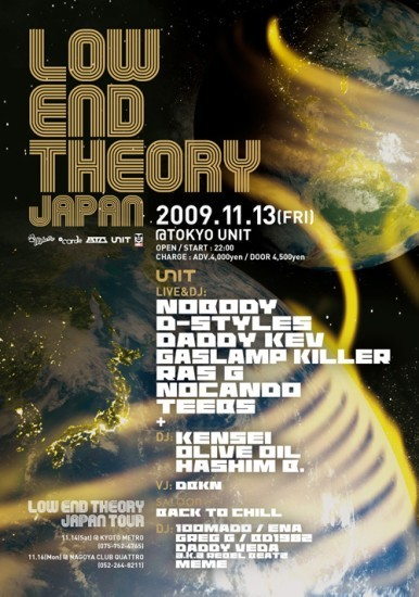 『LOW END THEORY JAPAN 2009』今年も開催! (c)Listen Japan