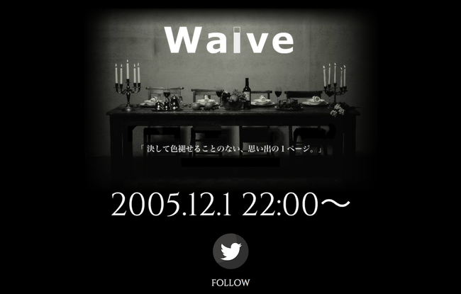Waive オフィシャルサイト