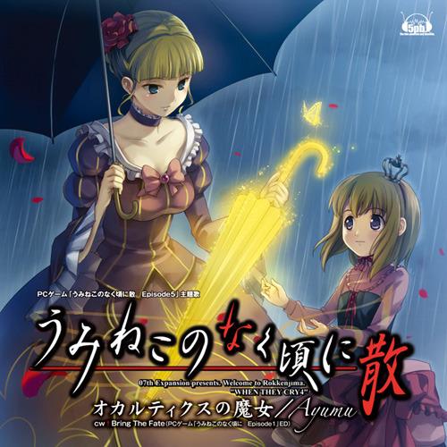 Ayumu「オカルティクスの魔女」ジャケット画像 (C)竜騎士07/07th Expansion