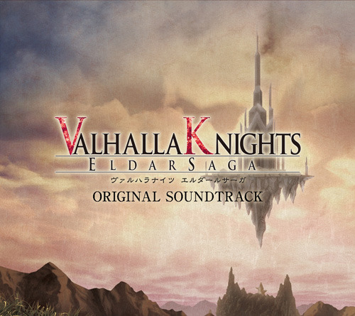 『ヴァルハラナイツ エルダールサーガ オリジナルサウンドトラック』ジャケット画像 (C)2009 Marvelous Entertainment Inc.