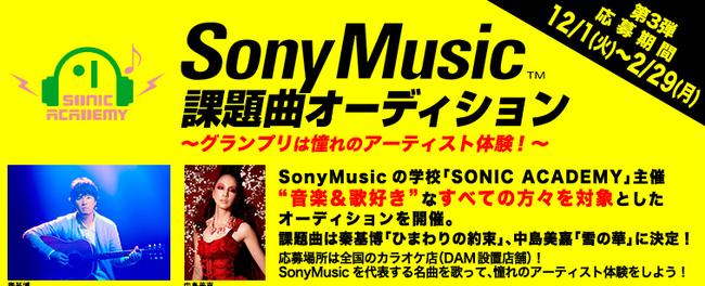 『SonyMusic課題曲オーディション』